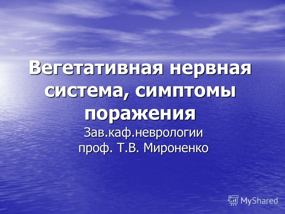 Вегетативная нервная система, симптомы поражения Зав.каф.неврологии проф. Т.В. Мироненко