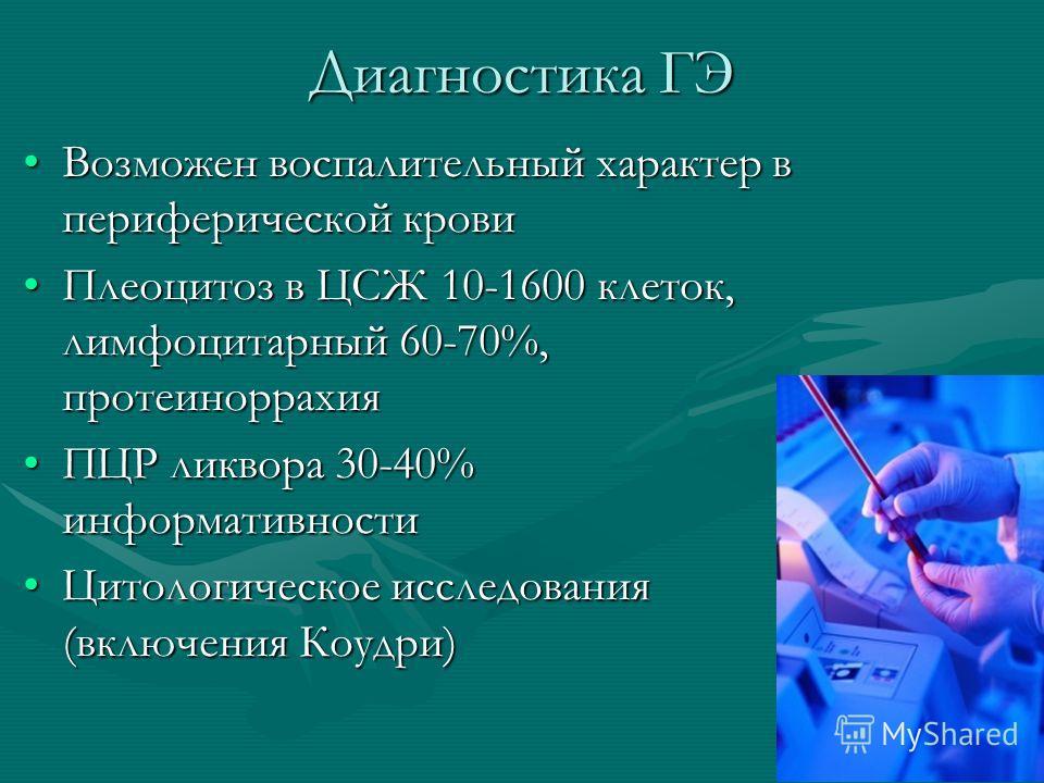 Диагностика ГЭ Возможен воспалительный характер в периферической кровиВозможен воспалительный характер в периферической крови Плеоцитоз в ЦСЖ 10-1600 клеток, лимфоцитарный 60-70%, протеиноррахияПлеоцитоз в ЦСЖ 10-1600 клеток, лимфоцитарный 60-70%, пр