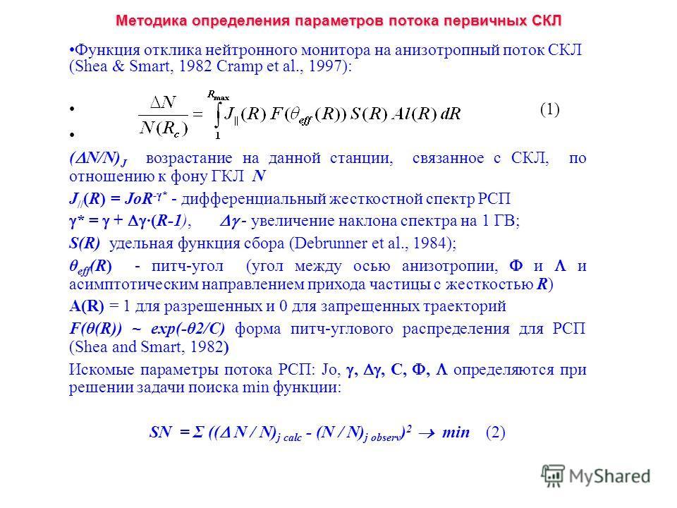 Функция отклика нейтронного монитора на анизотропный поток СКЛ (Shea & Smart, 1982 Cramp et al., 1997): (1) ( N/N) J возрастание на данной станции, связанное с СКЛ, по отношению к фону ГКЛ N J // (R) = JoR - * - дифференциальный жесткостной спектр РС