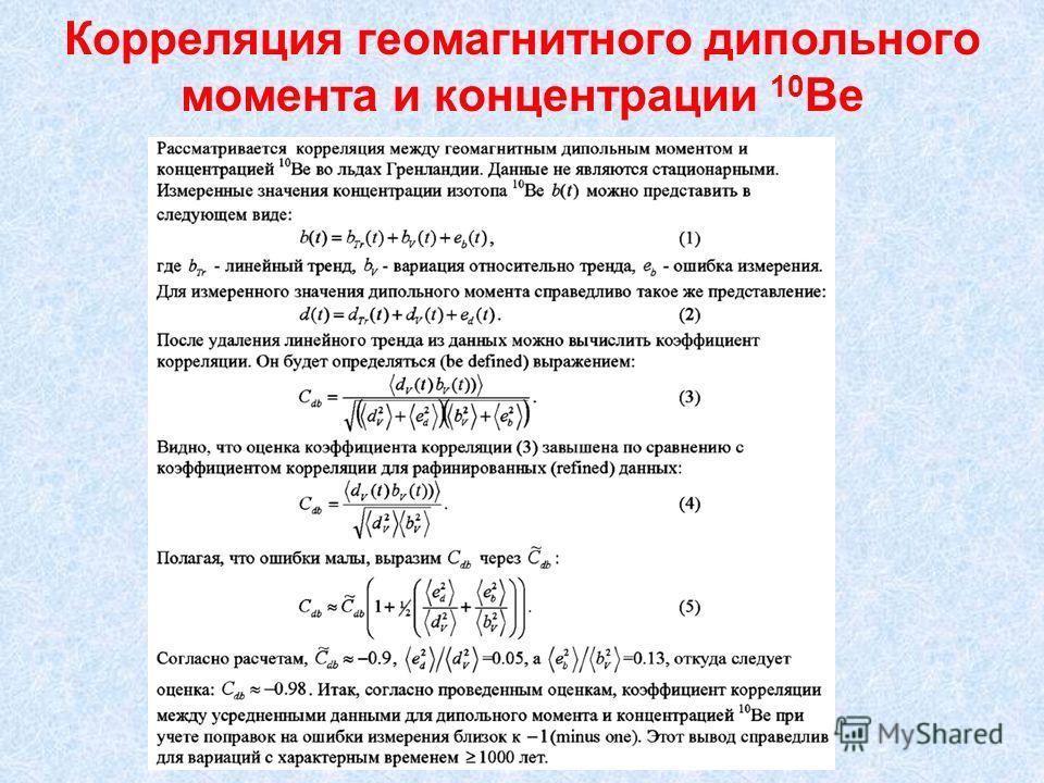 Корреляция геомагнитного дипольного момента и концентрации 10 Ве