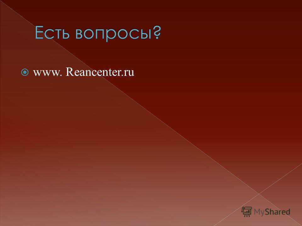www. Reancenter.ru
