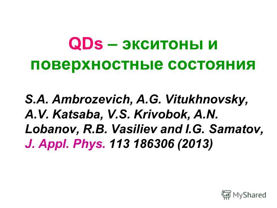 QDs – экситоны и поверхностные состояния S.A. Ambrozevich, A.G. Vitukhnovsky, A.V. Katsaba, V.S. Krivobok, A.N. Lobanov, R.B. Vasiliev and I.G. Samatov, J. Appl. Phys. 113 186306 (2013)