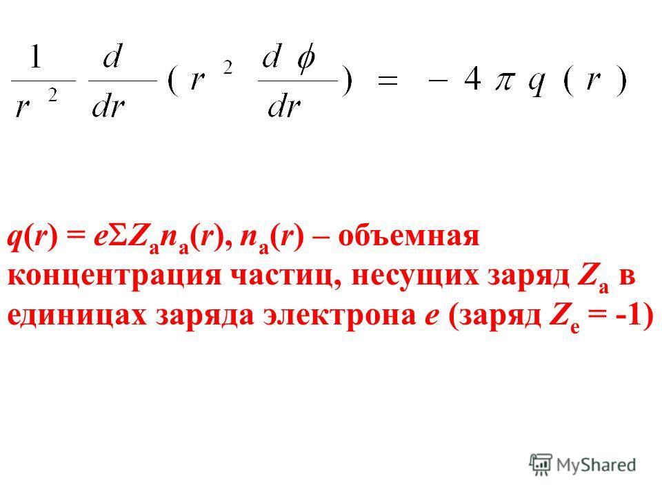 q(r) = e Z a n a (r), n a (r) – объемная концентрация частиц, несущих заряд Z a в единицах заряда электрона е (заряд Z е = -1)
