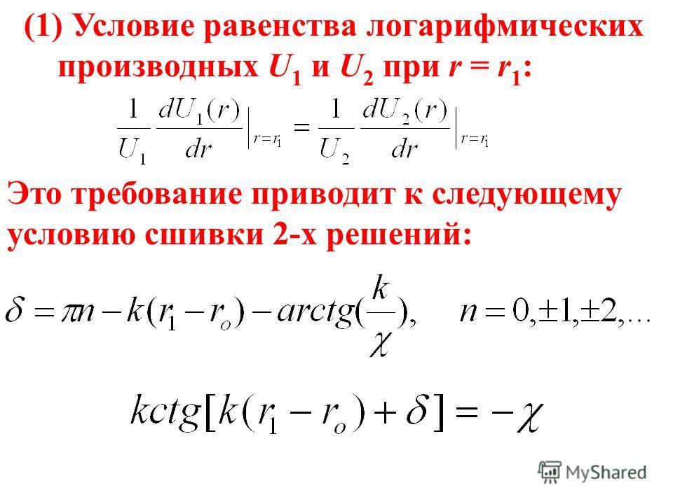 (1) Условие равенства логарифмических производных U 1 и U 2 при r = r 1 : Это требование приводит к следующему условию сшивки 2-х решений: