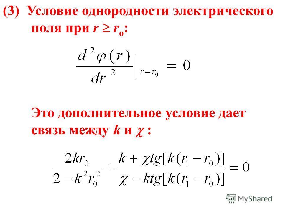 (3) Условие однородности электрического поля при r r о : Это дополнительное условие дает связь между k и :