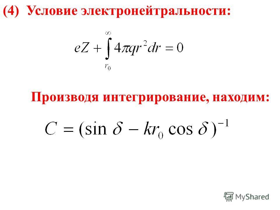 (4) Условие электронейтральности: Производя интегрирование, находим: