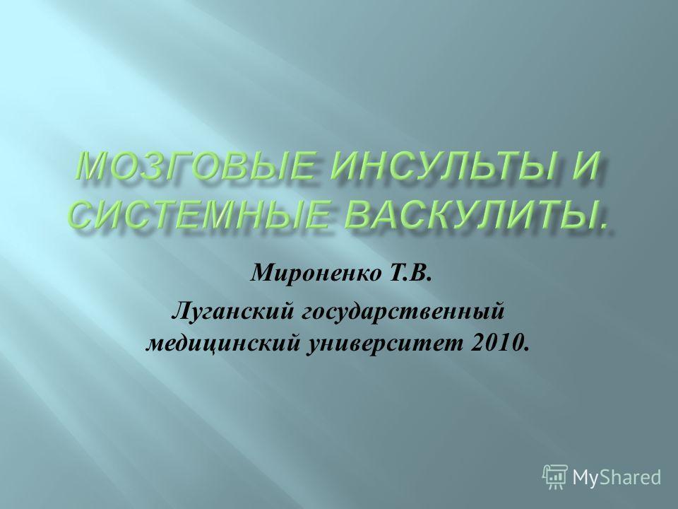 Мироненко Т. В. Луганский государственный медицинский университет 2010.