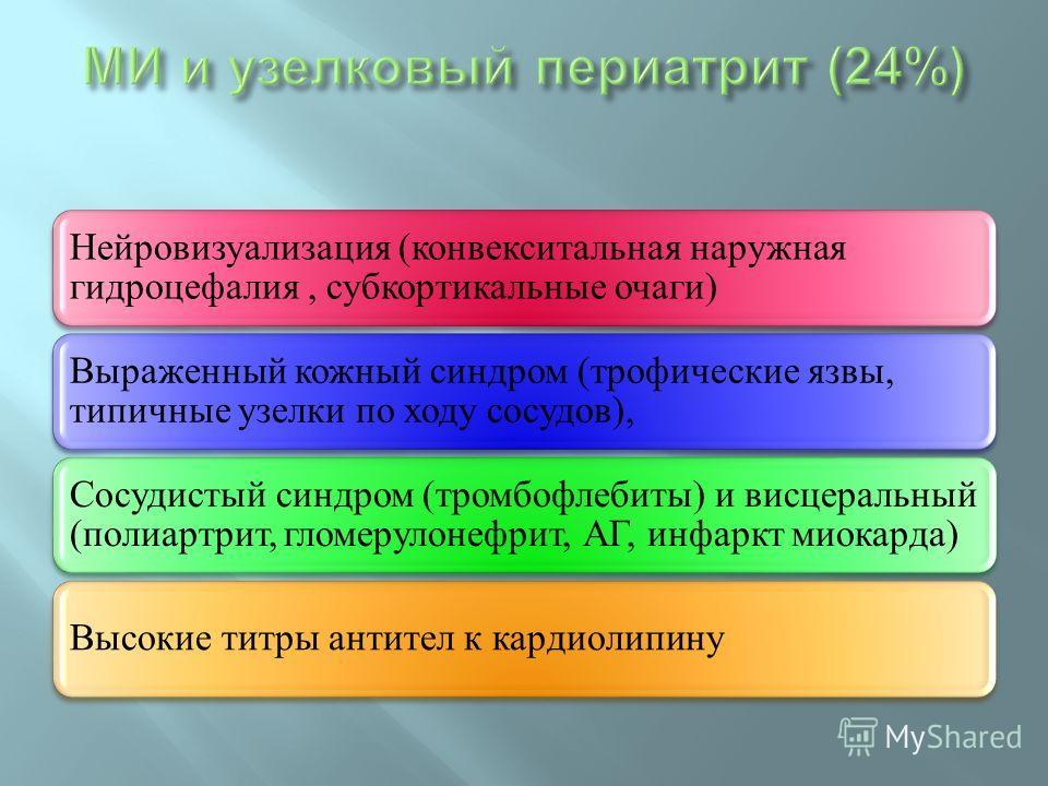 Нейровизуализация (конвекситальная наружная гидроцефалия, субкортикальные очаги) Выраженный кожный синдром (трофические язвы, типичные узелки по ходу сосудов), Сосудистый синдром (тромбофлебиты) и висцеральный (полиартрит, гломерулонефрит, АГ, инфарк