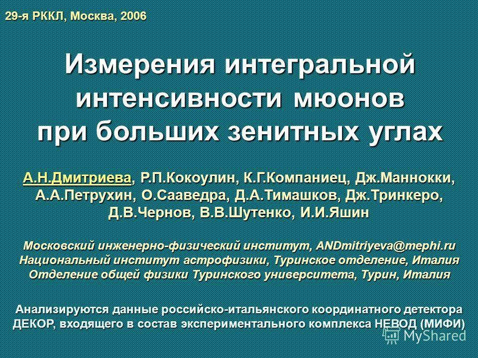 Измерения интегральной интенсивности мюонов при больших зенитных углах 29-я РККЛ, Москва, 2006 Анализируются данные российско-итальянского координатного детектора ДЕКОР, входящего в состав экспериментального комплекса НЕВОД (МИФИ) А.Н.Дмитриева, Р.П.