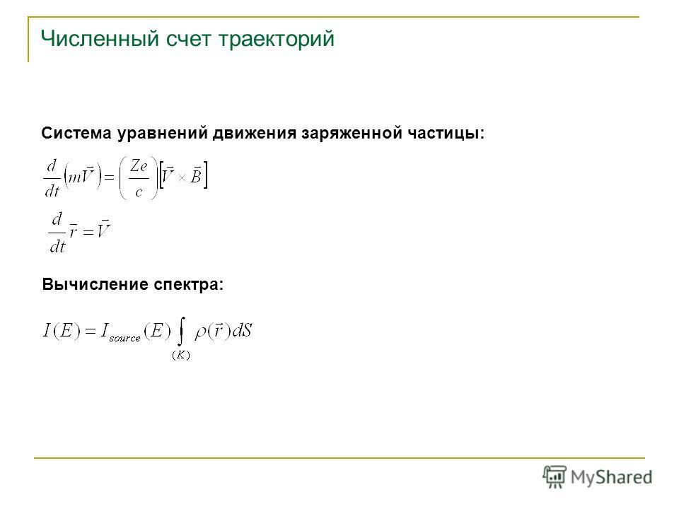 Численный счет траекторий Система уравнений движения заряженной частицы: Вычисление спектра: