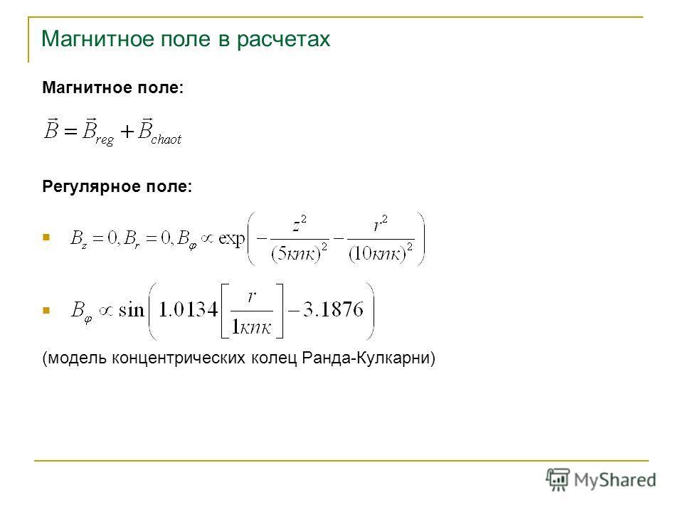 Магнитное поле в расчетах Магнитное поле: Регулярное поле: (модель концентрических колец Ранда-Кулкарни)
