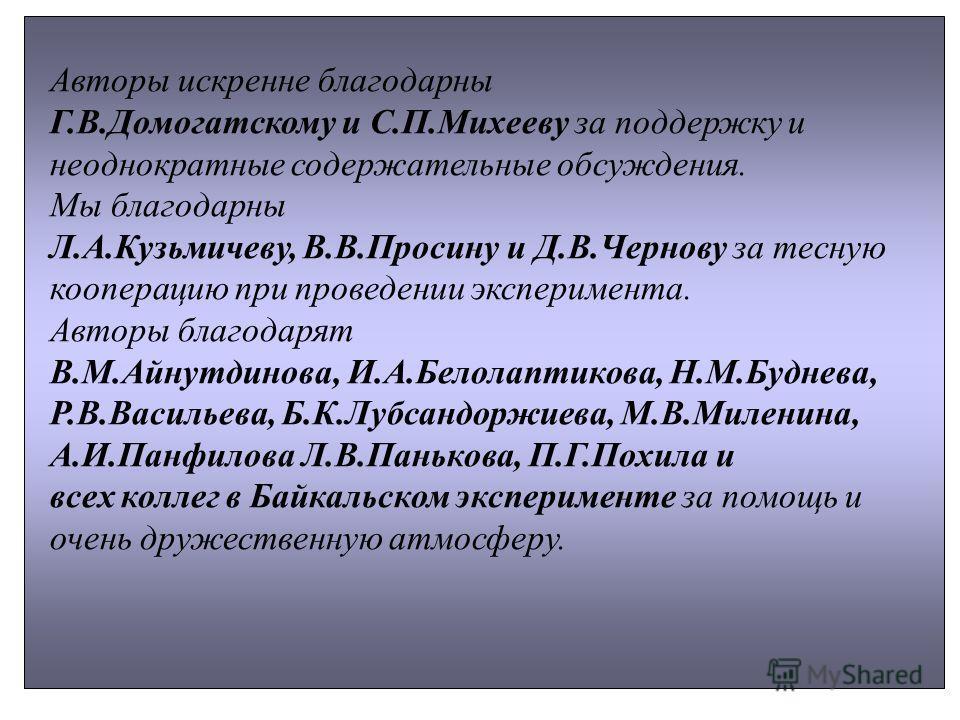 Авторы искренне благодарны Г.В.Домогатскому и С.П.Михееву за поддержку и неоднократные содержательные обсуждения. Мы благодарны Л.А.Кузьмичеву, В.В.Просину и Д.В.Чернову за тесную кооперацию при проведении эксперимента. Авторы благодарят В.М.Айнутдин