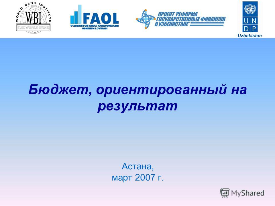 Бюджет, ориентированный на результат Астана, март 2007 г.