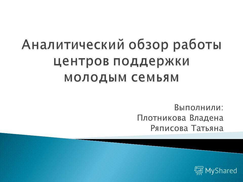 Выполнили: Плотникова Владена Ряписова Татьяна