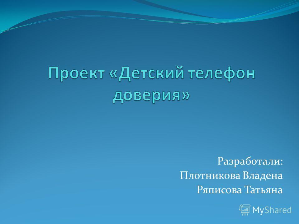 Разработали: Плотникова Владена Ряписова Татьяна