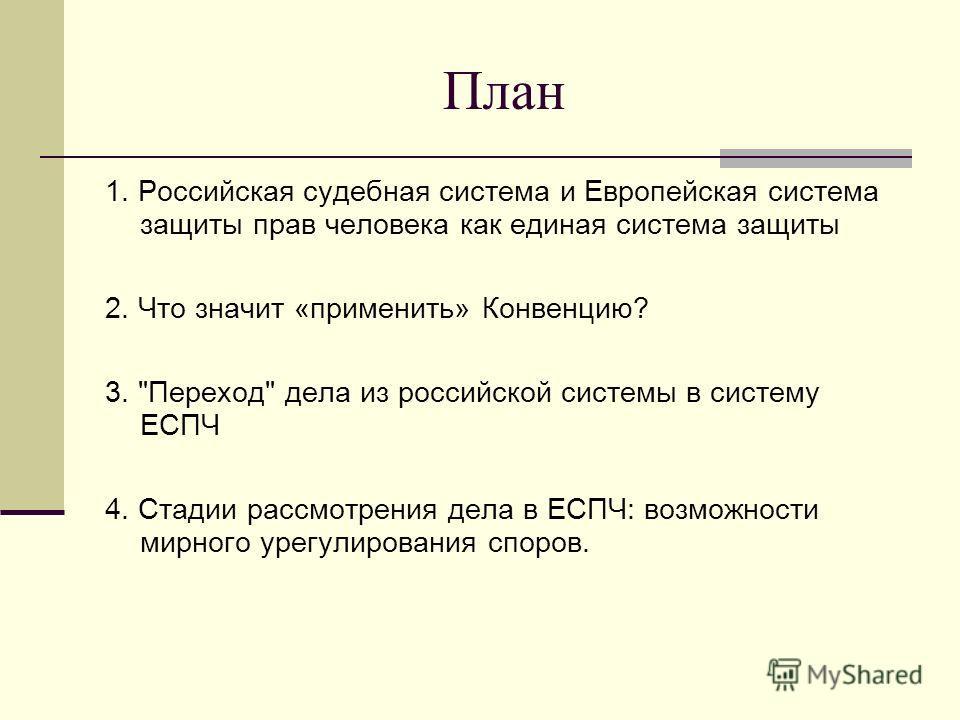 План 1. Российская судебная система и Европейская система защиты прав человека как единая система защиты 2. Что значит «применить» Конвенцию? 3.