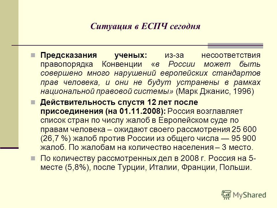 Ситуация в ЕСПЧ сегодня Предсказания ученых: из-за несоответствия правопорядка Конвенции «в России может быть совершено много нарушений европейских стандартов прав человека, и они не будут устранены в рамках национальной правовой системы» (Марк Джани