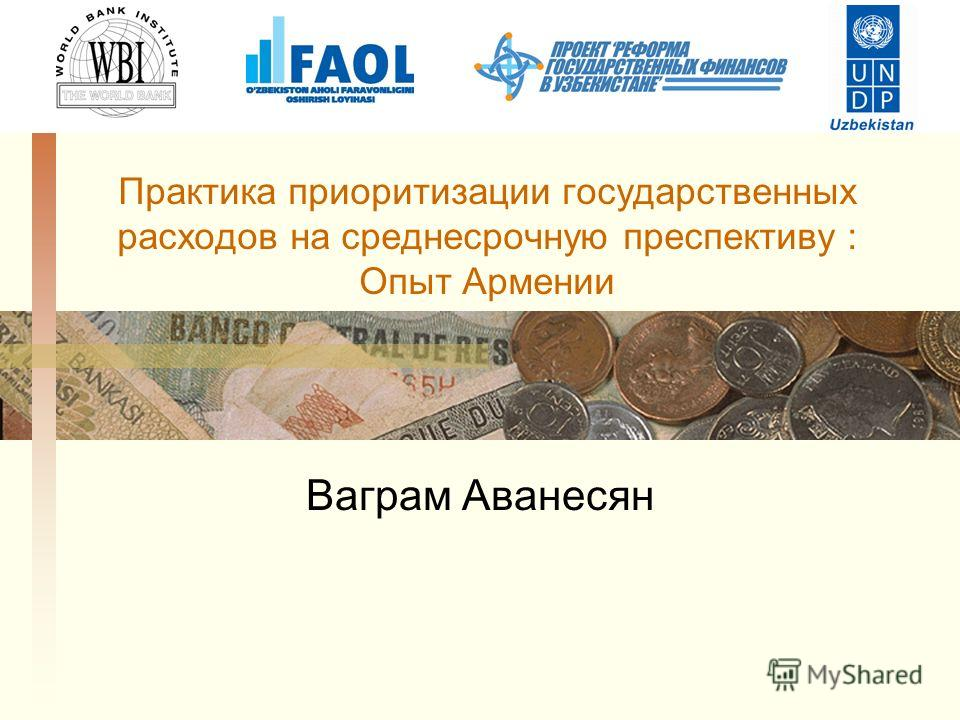 Практика приоритизации государственных расходов на среднесрочную преспективу : Опыт Армении Ваграм Аванесян