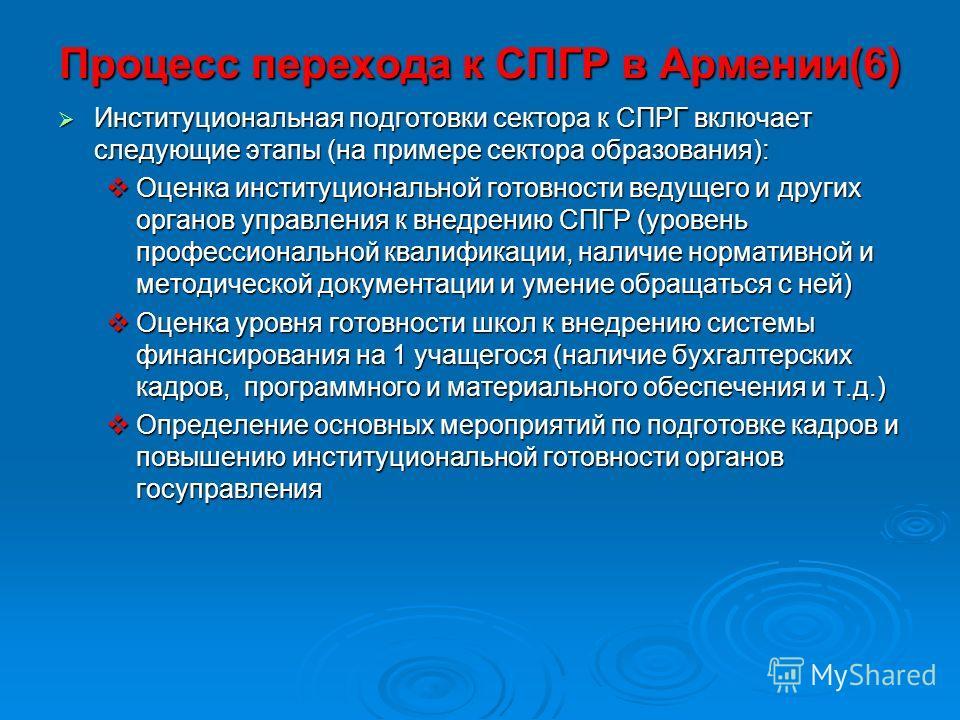 Процесс перехода к СПГР в Армении(6) Институциональная подготовки сектора к СПРГ включает следующие этапы (на примере сектора образования): Институциональная подготовки сектора к СПРГ включает следующие этапы (на примере сектора образования): Оценка