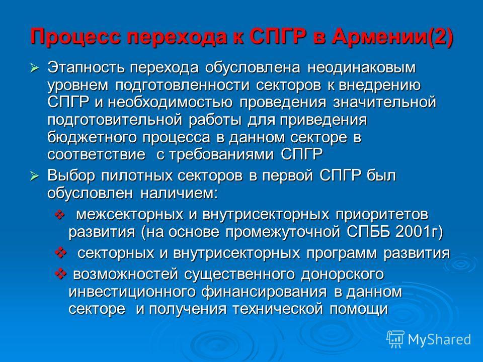 Процесс перехода к СПГР в Армении(2) Этапность перехода обусловлена неодинаковым уровнем подготовленности секторов к внедрению СПГР и необходимостью проведения значительной подготовительной работы для приведения бюджетного процесса в данном секторе в