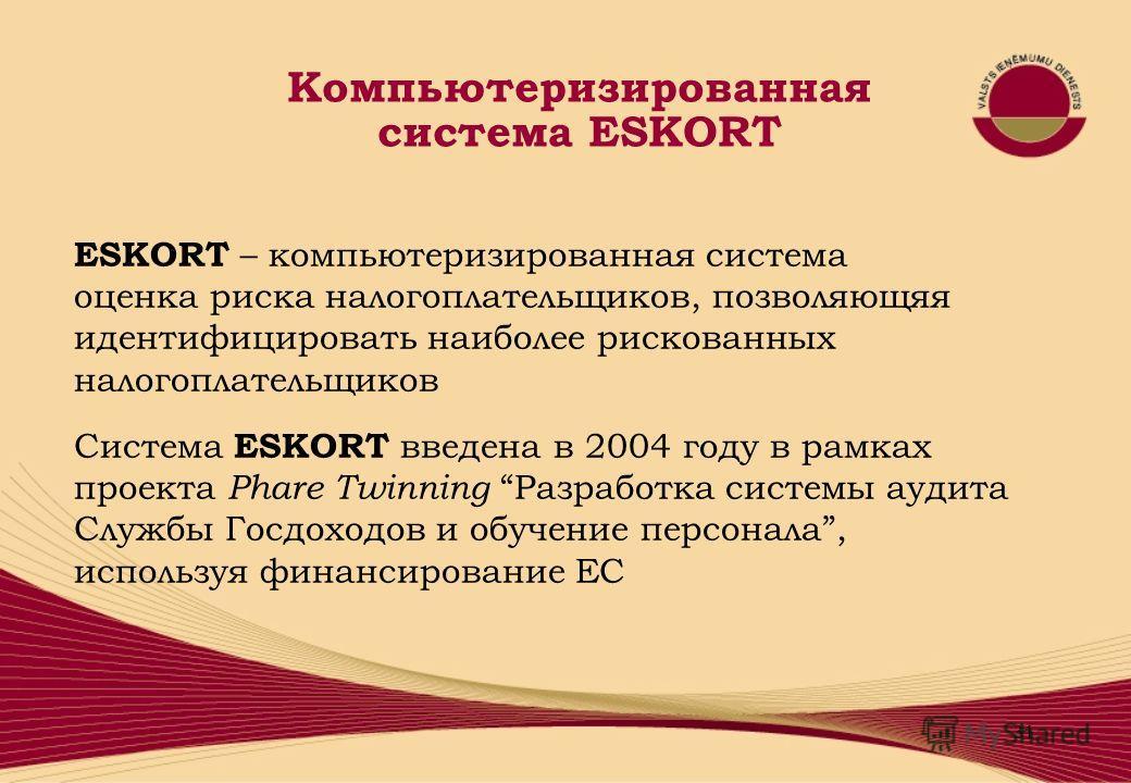 31 Компьютеризированная система ЕSКОRT ЕSКОRT – компьютеризированная система оценка риска налогоплательщиков, позволяющяя идентифицировать наиболее рискованных налогоплательщиков Система ЕSКОRT введена в 2004 году в рамках проекта Phare Twinning Разр
