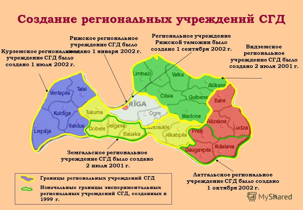 6 Видземское региональное учреждение СГД было создано 2 июля 2001 г. Курземское региональное учреждение СГД было создано 1 июля 2002 г. Латгальское региональное учреждение СГД было создано 1 октября 2002 г. Рижское региональное учреждение СГД было со