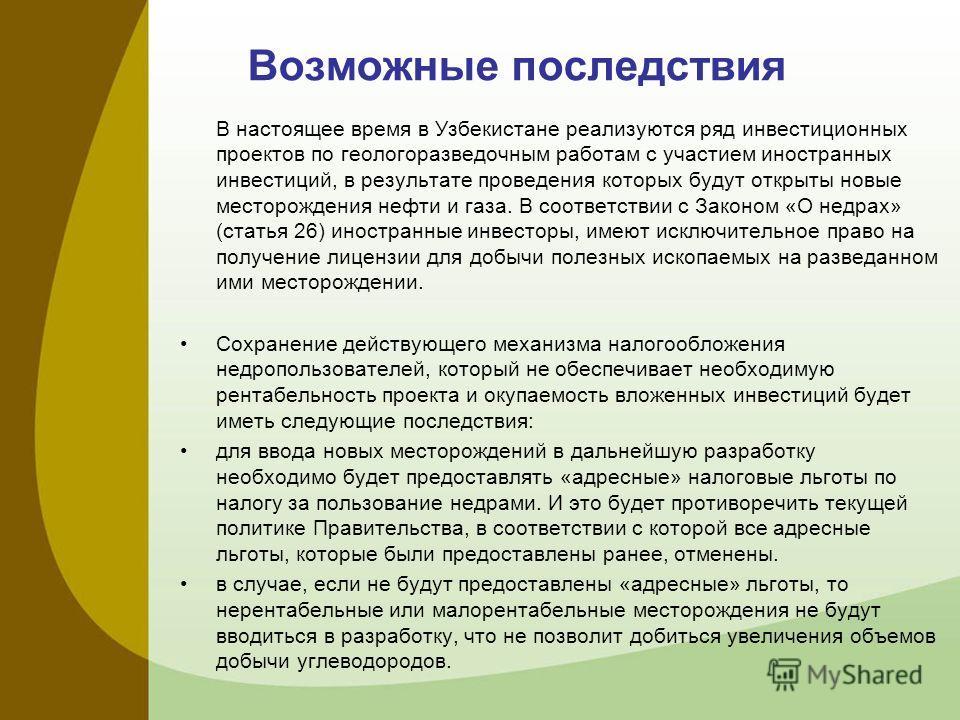 Возможные последствия В настоящее время в Узбекистане реализуются ряд инвестиционных проектов по геологоразведочным работам с участием иностранных инвестиций, в результате проведения которых будут открыты новые месторождения нефти и газа. В соответст