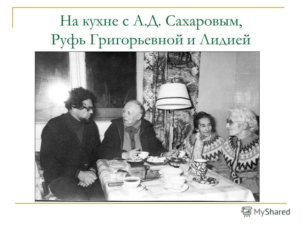 На кухне с А.Д. Сахаровым, Руфь Григорьевной и Лидией