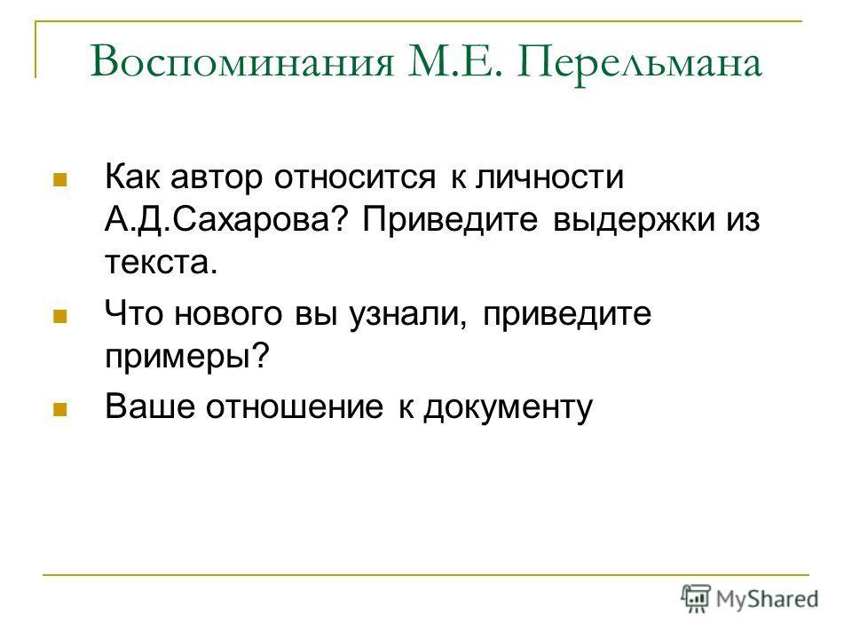 Воспоминания М.Е. Перельмана Как автор относится к личности А.Д.Сахарова? Приведите выдержки из текста. Что нового вы узнали, приведите примеры? Ваше отношение к документу