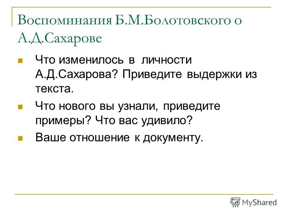 Воспоминания Б.М.Болотовского о А.Д.Сахарове Что изменилось в личности А.Д.Сахарова? Приведите выдержки из текста. Что нового вы узнали, приведите примеры? Что вас удивило? Ваше отношение к документу.