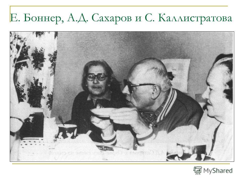 Е. Боннер, А.Д. Сахаров и С. Каллистратова
