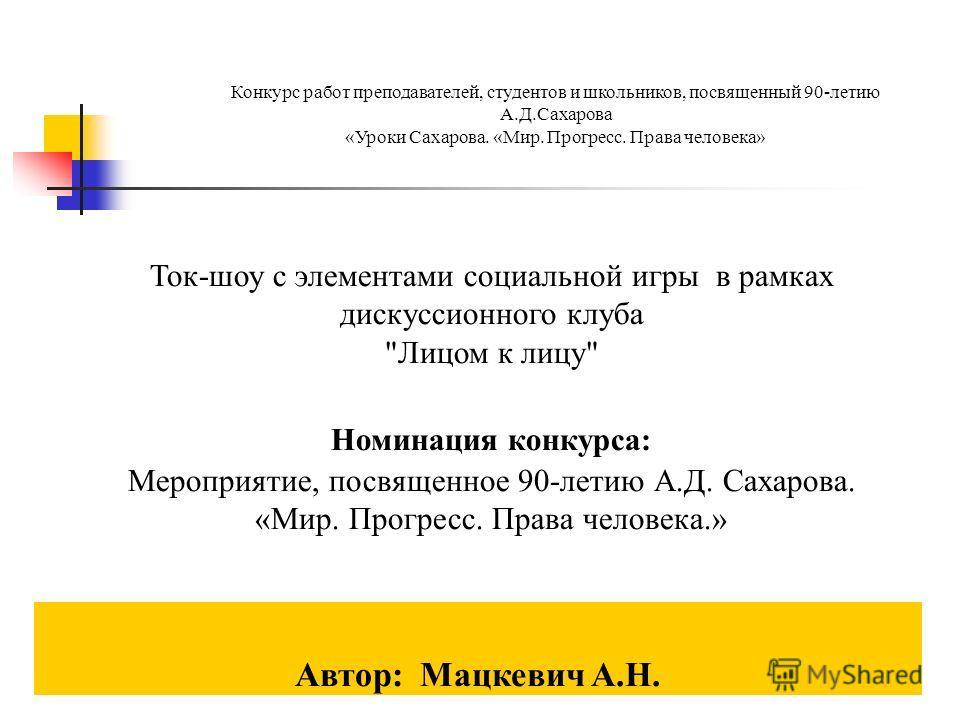 Автор: Мацкевич А.Н. Ток-шоу с элементами социальной игры в рамках дискуссионного клуба