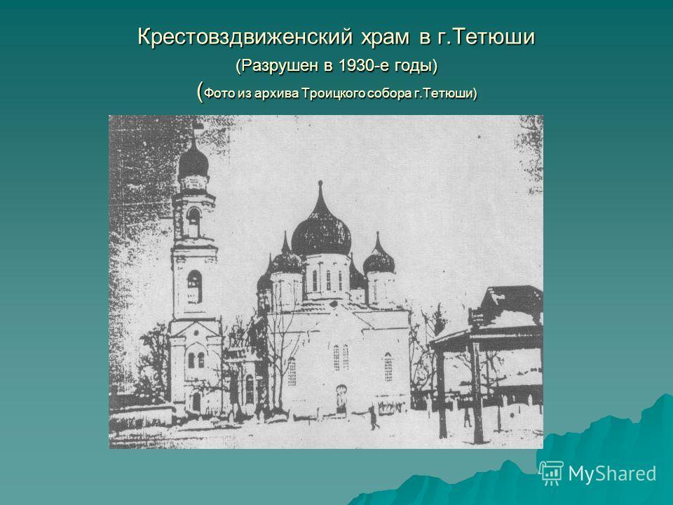 Крестовздвиженский храм в г.Тетюши (Разрушен в 1930-е годы) ( Фото из архива Троицкого собора г.Тетюши)