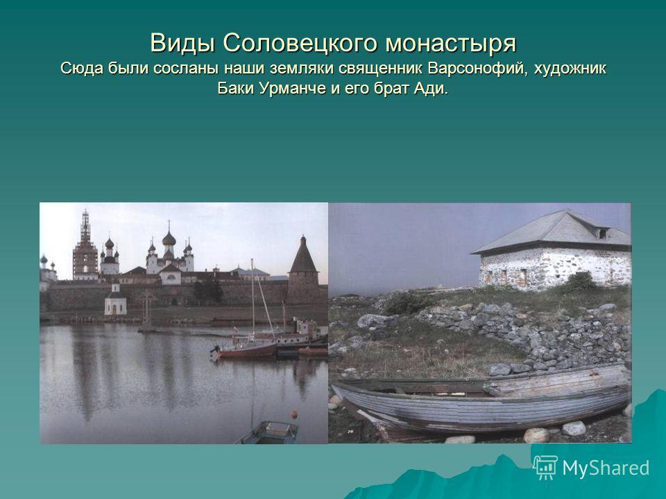 Виды Соловецкого монастыря Сюда были сосланы наши земляки священник Варсонофий, художник Баки Урманче и его брат Ади.