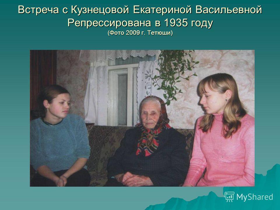 Встреча с Кузнецовой Екатериной Васильевной Репрессирована в 1935 году (Фото 2009 г. Тетюши)