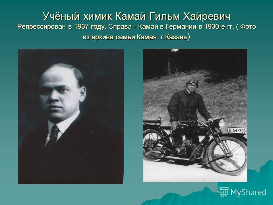 Учёный химик Камай Гильм Хайревич Репрессирован в 1937 году. Справа - Камай в Германии в 1930-е гг. ( Фото из архива семьи Камая, г.Казань )
