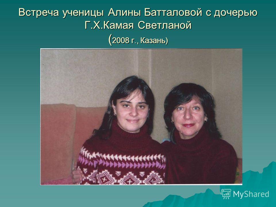 Встреча ученицы Алины Батталовой с дочерью Г.Х.Камая Светланой ( 2008 г., Казань)