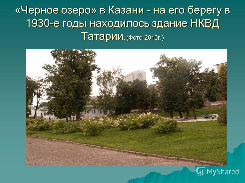 «Черное озеро» в Казани - на его берегу в 1930-е годы находилось здание НКВД Татарии. (Фото 2010г.)