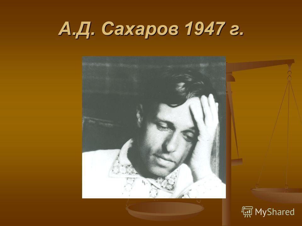 А.Д. Сахаров 1947 г.