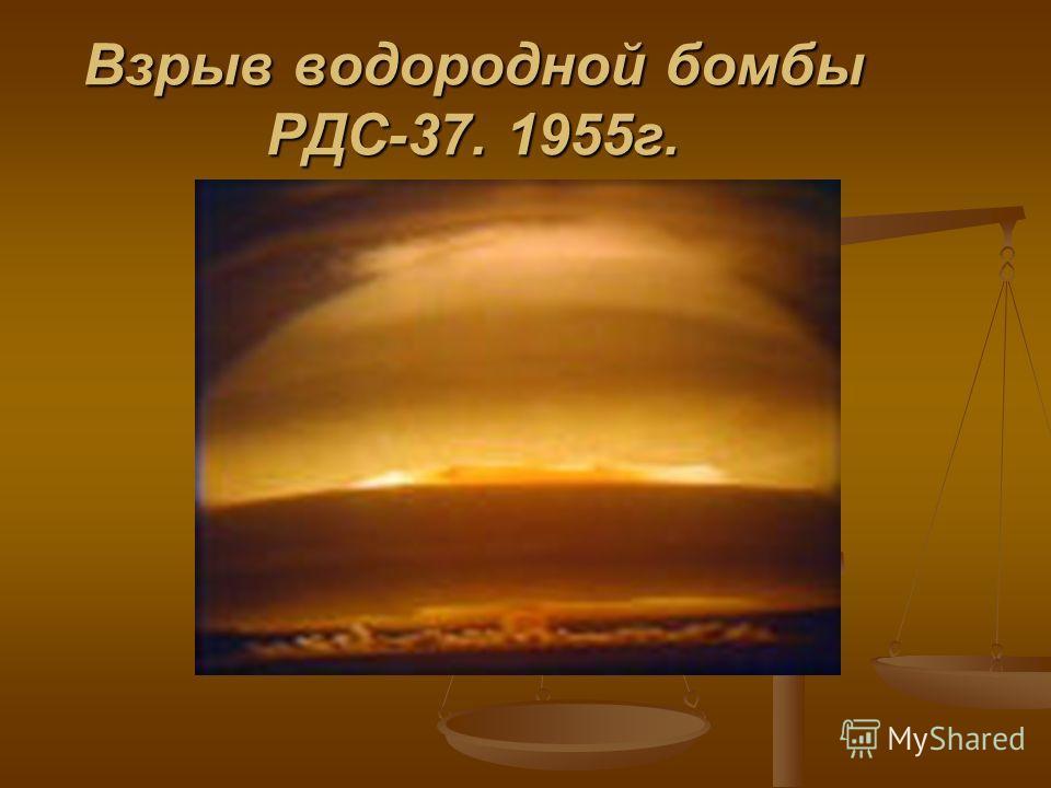 Взрыв водородной бомбы РДС-37. 1955г.