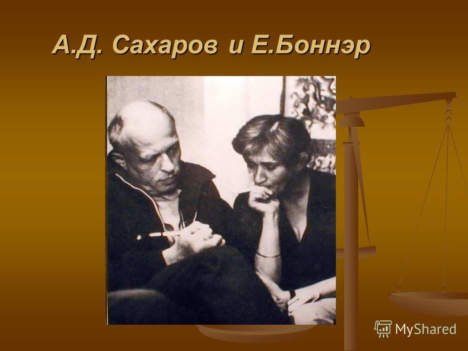 А.Д. Сахаров и Е.Боннэр