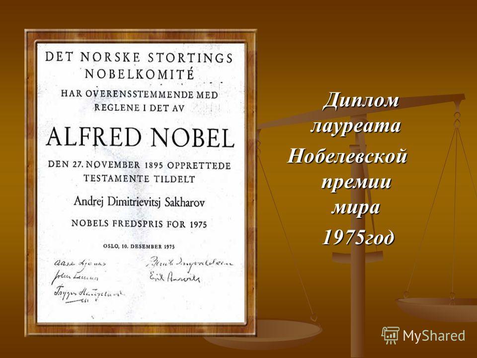 Диплом лауреата Диплом лауреата Нобелевской премии мира 1975год 1975год