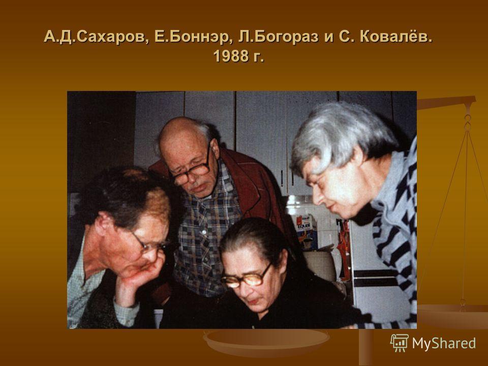 А.Д.Сахаров, Е.Боннэр, Л.Богораз и С. Ковалёв. 1988 г.