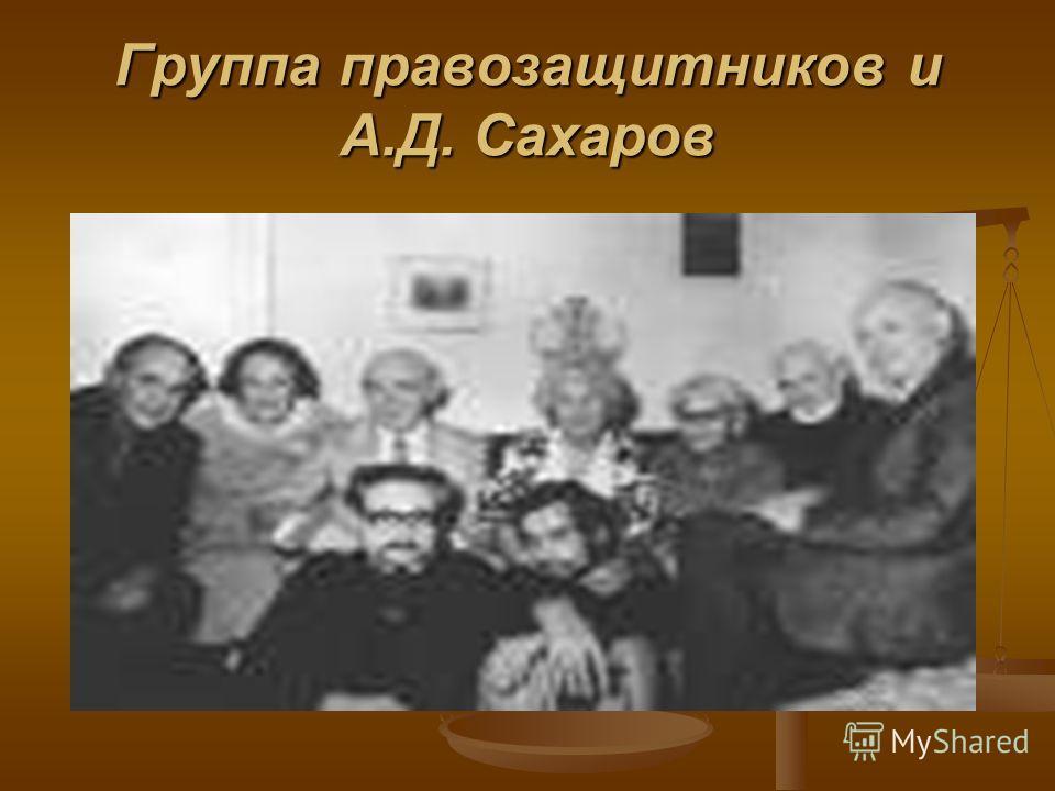 Группа правозащитников и А.Д. Сахаров