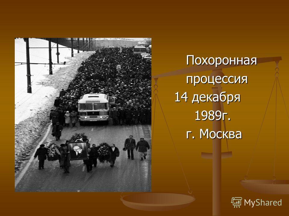 Похоронная Похоронная процессия процессия 14 декабря 14 декабря 1989г. 1989г. г. Москва г. Москва