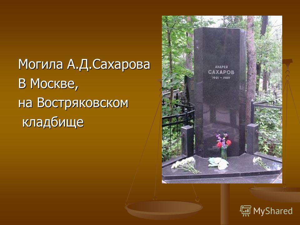 Могила А.Д.Сахарова В Москве, на Востряковском кладбище кладбище