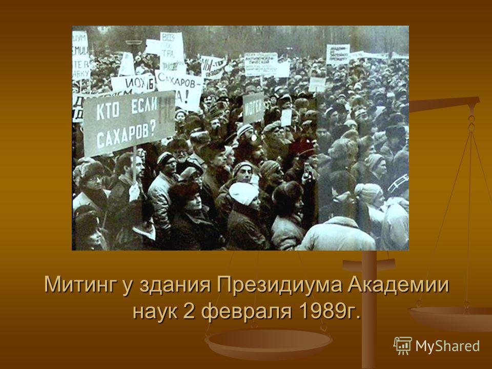 Митинг у здания Президиума Академии наук 2 февраля 1989г.