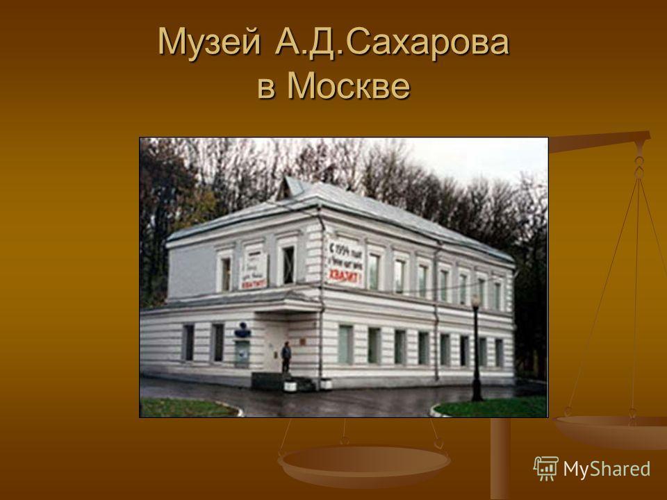 Музей А.Д.Сахарова в Москве