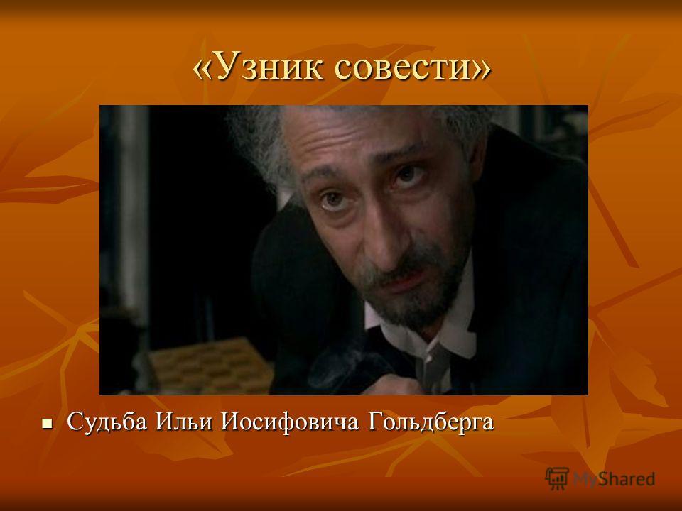 «Узник совести» Судьба Ильи Иосифовича Гольдберга Судьба Ильи Иосифовича Гольдберга