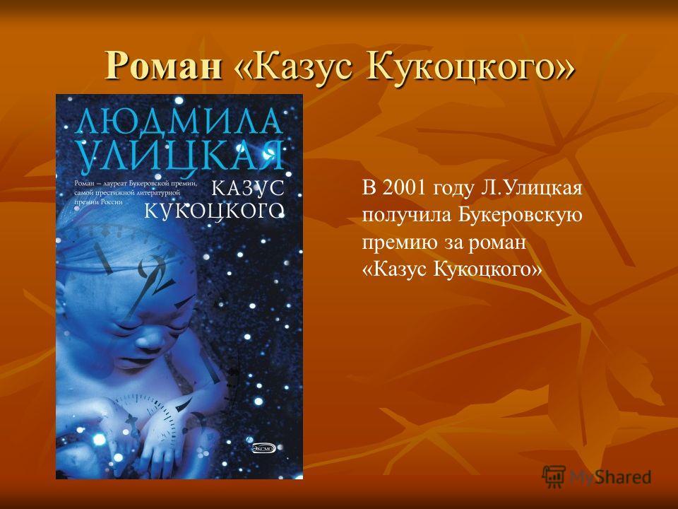 Роман «Казус Кукоцкого» В 2001 году Л.Улицкая получила Букеровскую премию за роман «Казус Кукоцкого»